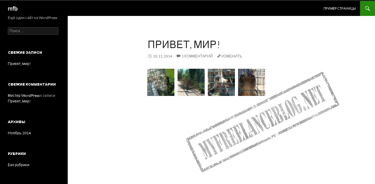 Тема WordPress Twenty Fourteen