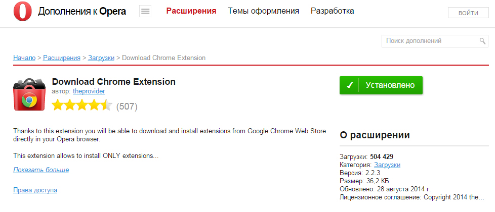 Download Chrome Extension для Opera